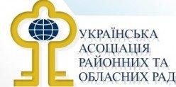 Українська асоціація районних та обласних рад